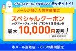auから最大20,000円引きのスペシャルクーポンが届いた