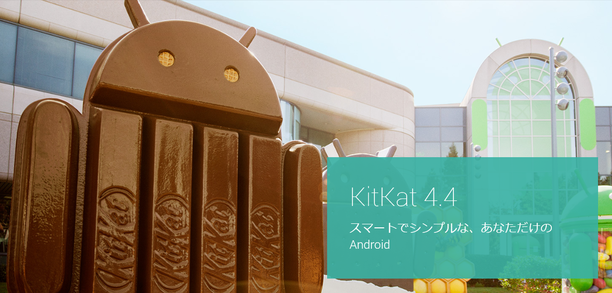 auがAndroid4.4アップデート予定製品を発表