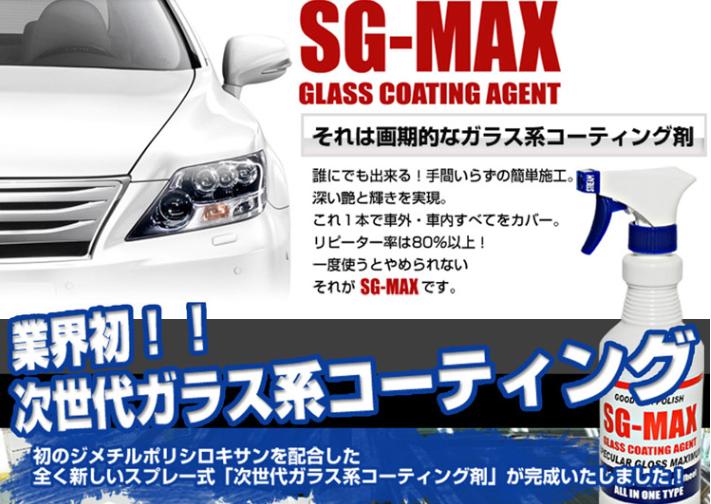 Oval撥水ってなんだ!?コーティング剤「SG-MAX」を買ってみた
