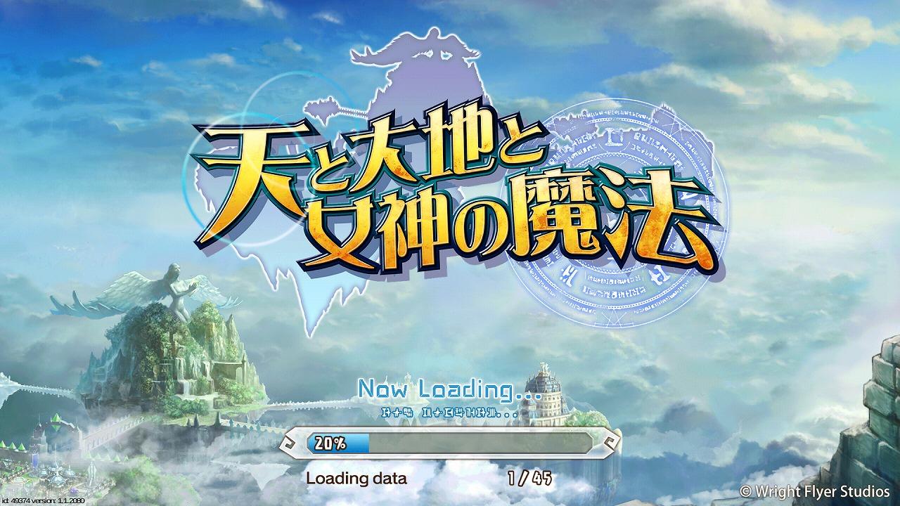 Androidアプリ「天と大地と女神の魔法」をプレイしてみた!