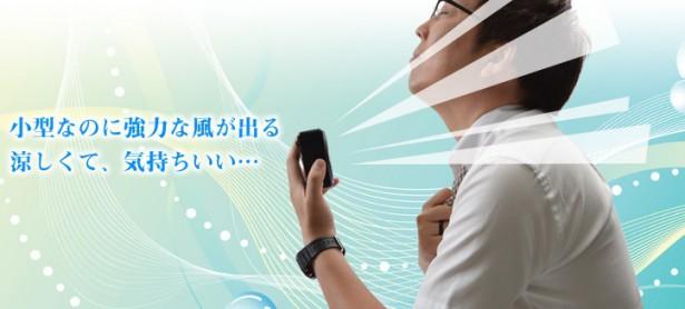 クーリングファン付きモバイルバッテリー