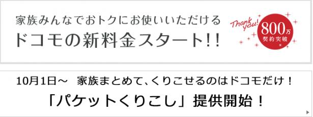 新料金プラン「カケホーダイ&パケあえる」  料金・割引  NTTドコモ