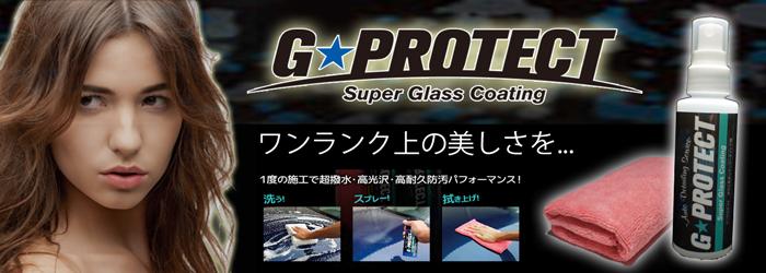 コーティング剤のG-PROTECTとGlassPowerを比較してみた!