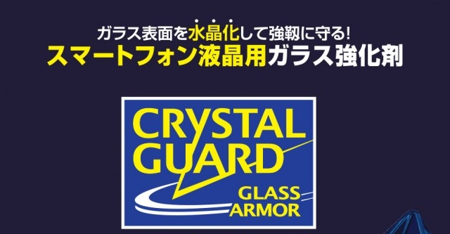 「クリスタルガード・グラスアーマー」 ガラスを水晶化する?コーティングを試してみた