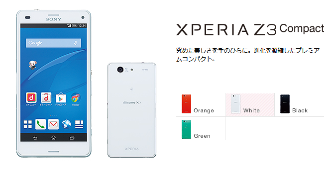 Xperia Z3 Compactをrootを維持しながらXperia A4化してみた