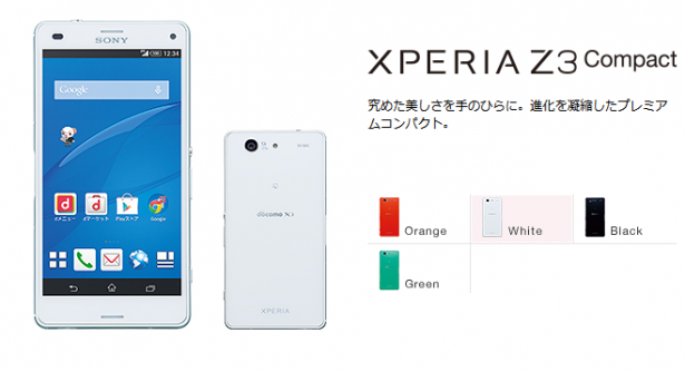 XperiaZ3 Compact SO-02G