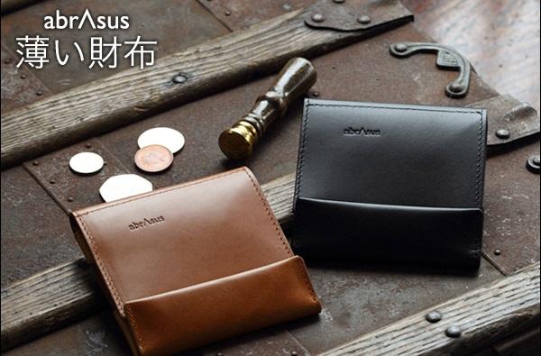 abrAsus(アブラサス) の「小さい財布」を一か月ほど使ってみた
