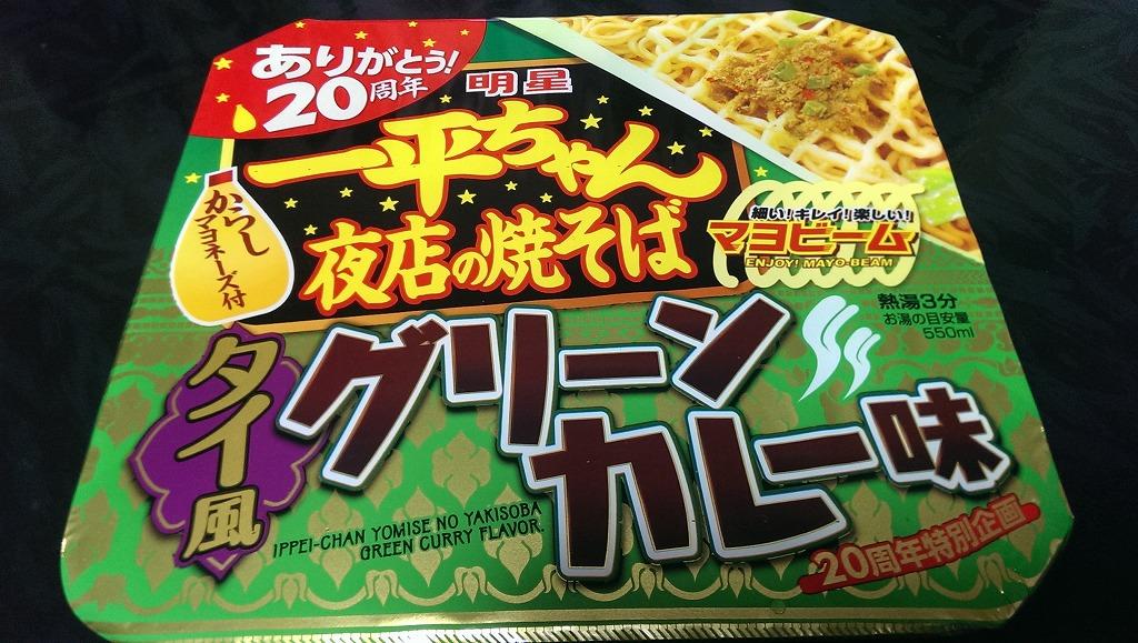 明星一平ちゃん夜店の焼そば「タイ風グリーンカレー味」を食べてみた