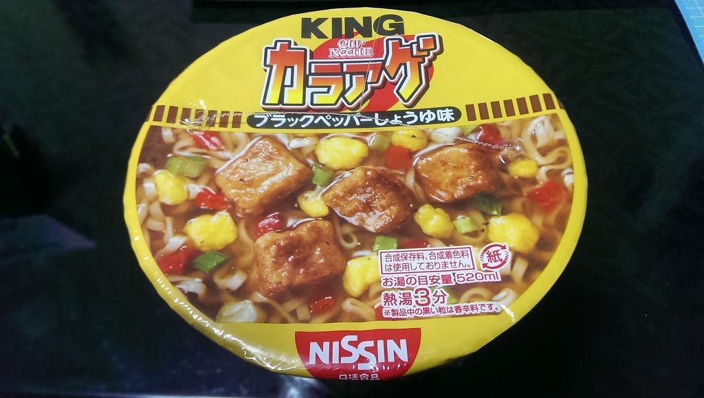 カップヌードルの「カップヌードル カラアゲ キング」を食べてみた