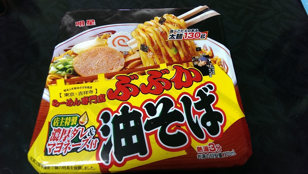 カップ麺「明星 ぶぶか 油そば」を食べてみた!