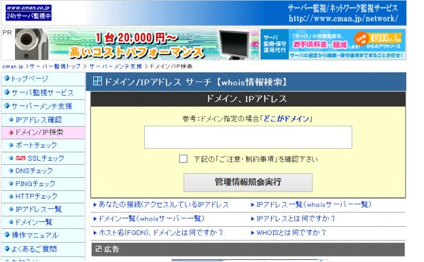 ドメイン-IPアドレス【whois情報検索】