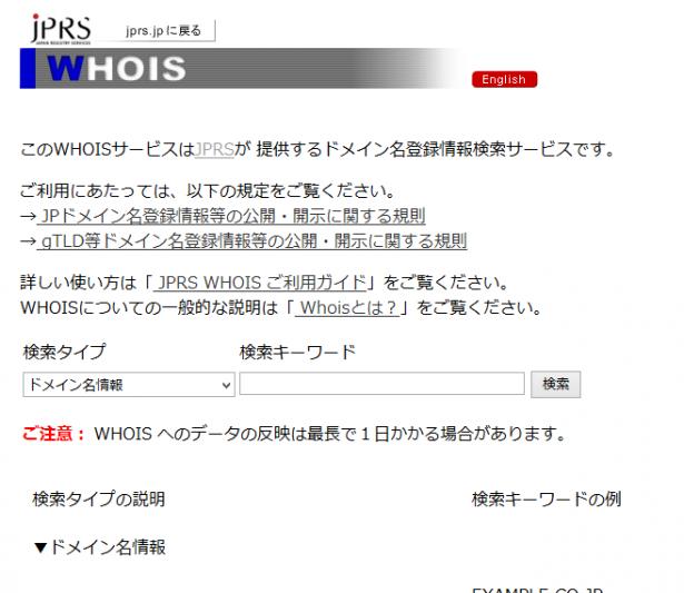 JPRS WHOIS -JPRS