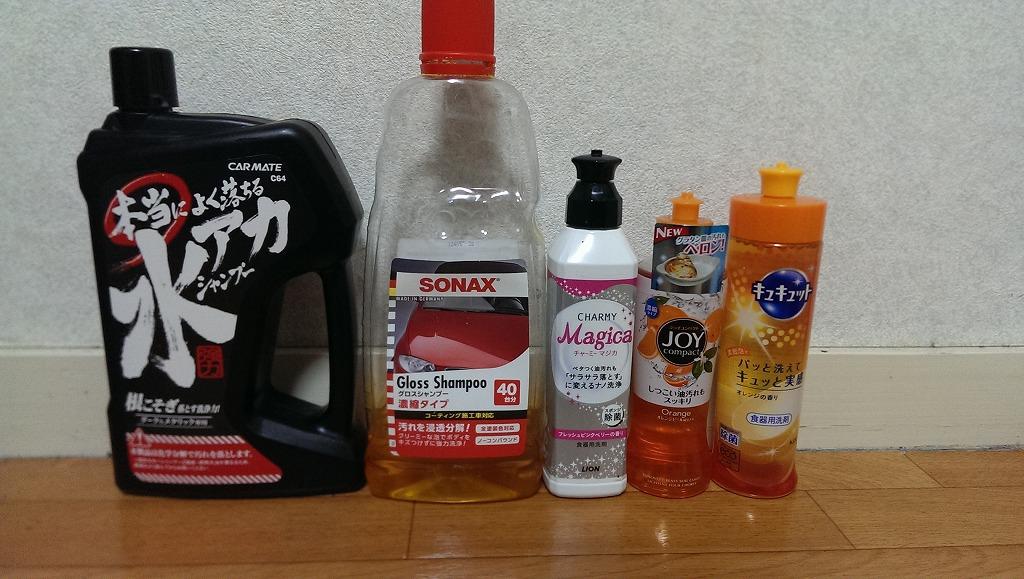カーシャンプーと台所用洗剤を比較してみた