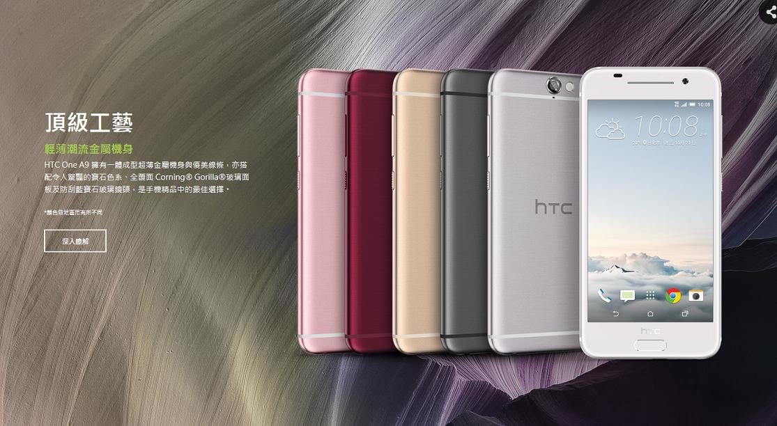 HTC One A9のiPhoneパクリ疑惑についてちょっと考えてみた