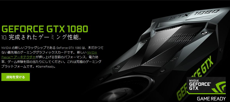 GeForce GTX 1080が発表されたけど買えない人はどうすればいいのか