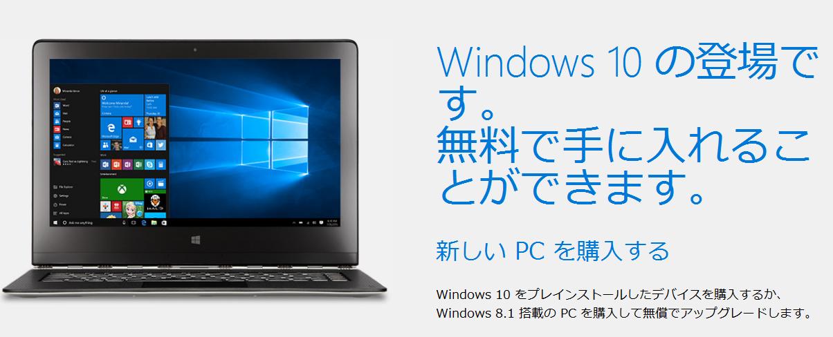 Windows 10にアップグレードする時の注意点と回避策