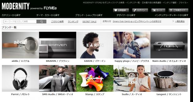 MODERNITY STORE - モダニティストアの家具・インテリア 通販 - インテリア・家具通販【FLYMEe】