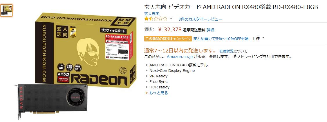 玄人志向からRX480のビデオカード が発売された模様