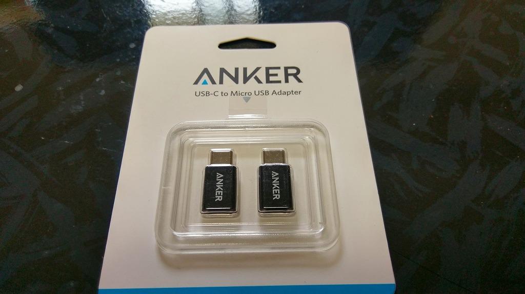 MicroUSBをUSB Type-Cに変換できるAnkerのアダプタを買ってみた