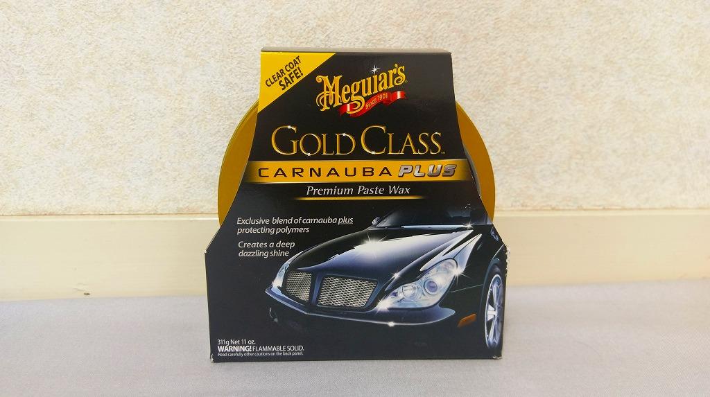 マグアイアーズのGold Class Carnauba Plus Paste Waxを試してみた