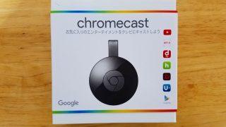 新型Chromecastを買ってみた