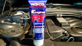 ワコーズのエンジンパワーシールド(EPS)でオイル漏れ対策をしてみた