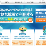 WordPress運用の最速レンタルサーバーはwpxクラウド