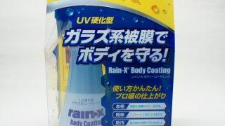 UV硬化型 レインXボディーコートを試してみた!