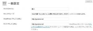 20120201-300x259 さくらインターネットでトップディレクトリにWordPressをクイックインストールする