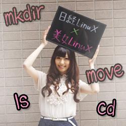 bijolinux_nikkei01 美女がLinuxコマンドを紹介する「美女Linux」。需要はどこに!??