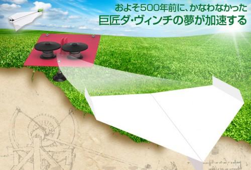 davi-500x338 紙飛行機をうまく飛ばせない貴方に朗報!これは楽しそう!電動紙飛行機カタパルト!