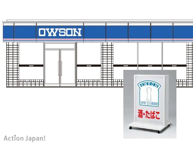 related-entry-thumb:仙台にOWSONができるぞ!ジョジョファンは行っとけ!