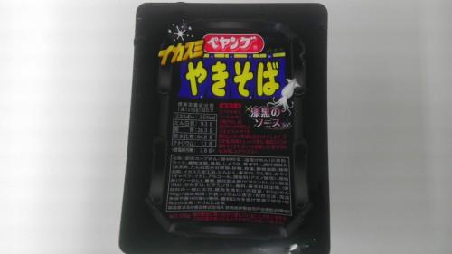IMAG0329-500x281 ペヤング イカスミ味を食べてみた!