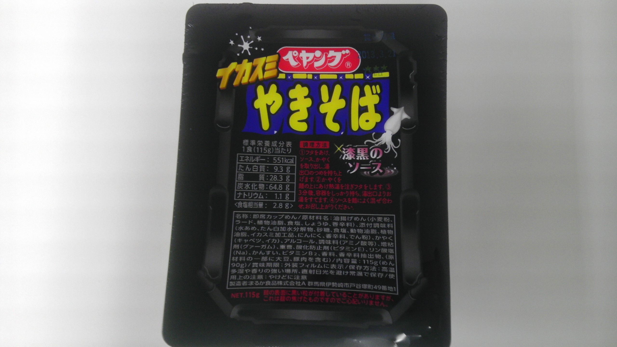 related-entry-thumb:ペヤング イカスミ味を食べてみた!