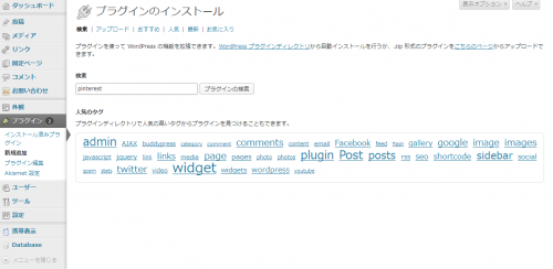 Pinterestをワードプレスにインストール1