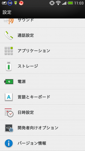 Screenshot_2013-06-11-11-03-33