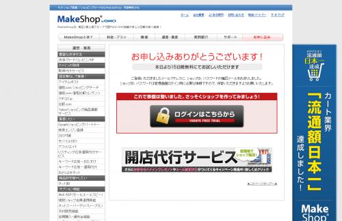 ネットショップ開業サービス。ショッピングカートなら【MakeShop】で簡単構築!_04