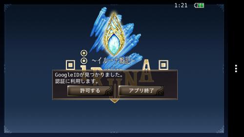 Screenshot_2013-08-13-01-21-25