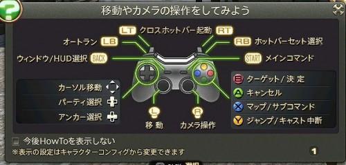 ffxiv ゲームパッド操作方法