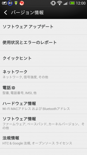 Screenshot_2013-09-10-12-00-14