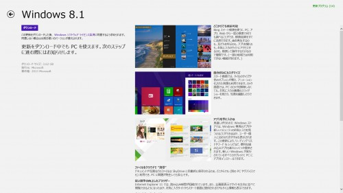 Windows8.1その4