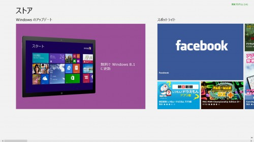 Windows8.1その3