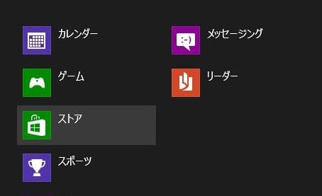 bdd5423cb359a8d56e8cd2d9ba81928f-500x281 Windows8.1アップデート方法と変更点