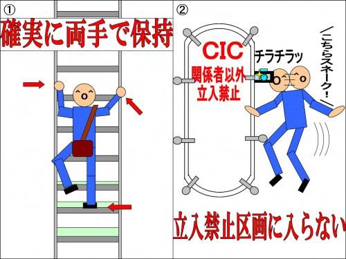 kanntei111-500x375 防衛省の広報の絵がやりすぎ!更なる秘密も発見。