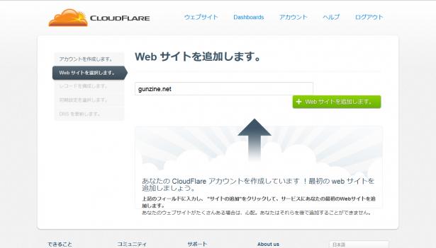 最初のウェブサイトを追加する CloudFlare  Webパフォーマンス&セキュリティ会社