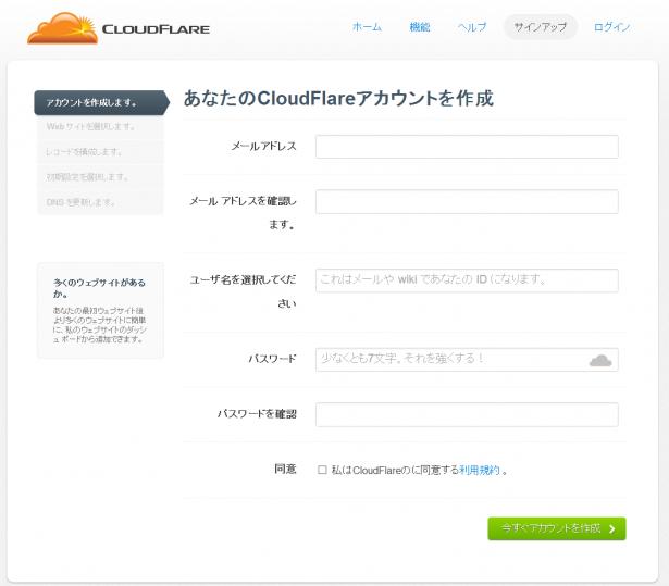 CloudFlare    サインアップのWebパフォーマンス&セキュリティ会社 (1)
