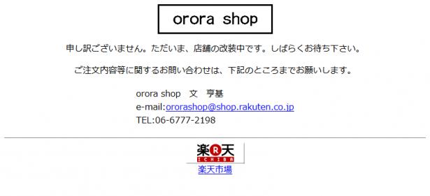 【楽天市場】orora shop