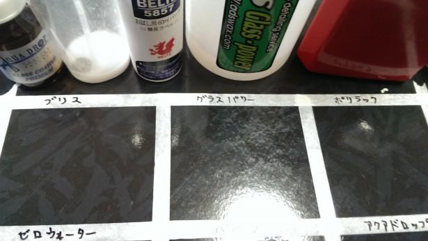 aquadrop カーコーティング剤を比較してみた!