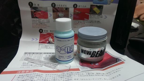 newbeam カーコーティング剤のニュービームを買って比較してみた!