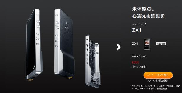 ウォークマン ZX1